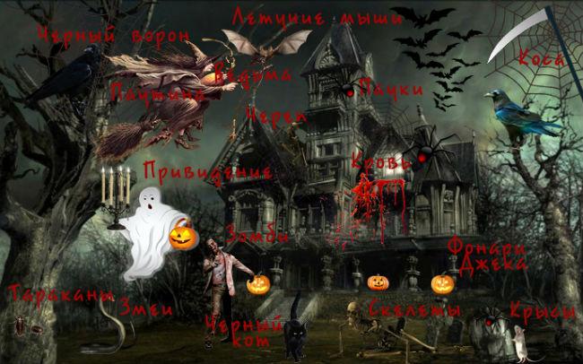 Подходящая атрибутика для Хэллоуина.