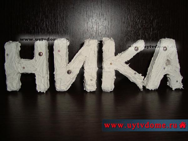 kak-sdelat-obemnie-bukvi-12
