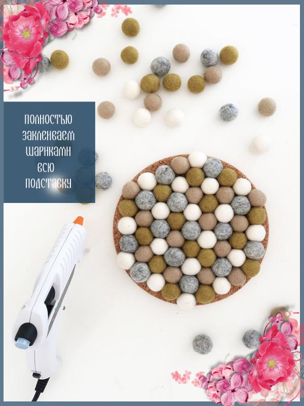 Подставка под горячее из войлочных шариков своими руками за 10 минут