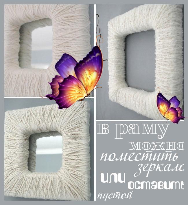 Как сделать модную раму для зеркала или фотографий и декорировать ее нитками