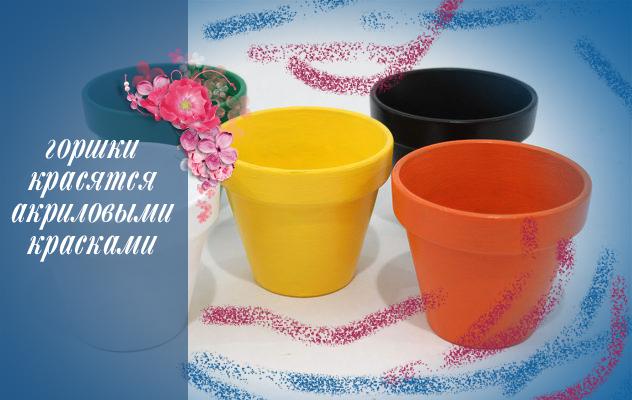 Красим горшок для цветов лаками для ногтей в технике водяного маникюра