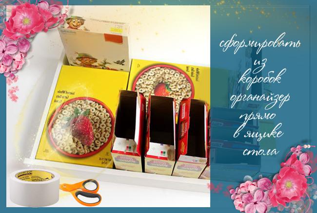 Органайзер из картонных коробок для канцелярии или швейных мелочей