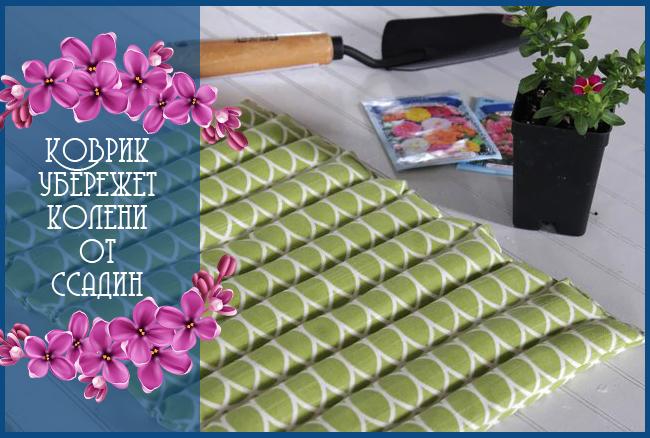 Садовый коврик под колени для прополки своими руками (за 30 минут)
