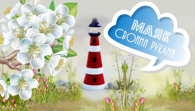 Красивый садовый маяк из горшков для цветов своими руками