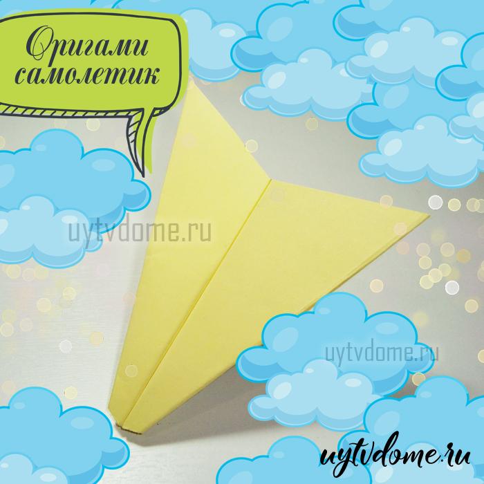 Как сделать оригами самолетик.