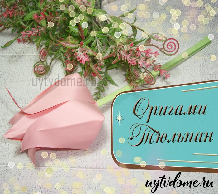 Как своими руками сделать оригами тюльпан.