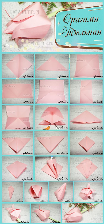 Как сделать оригами тюльпан .