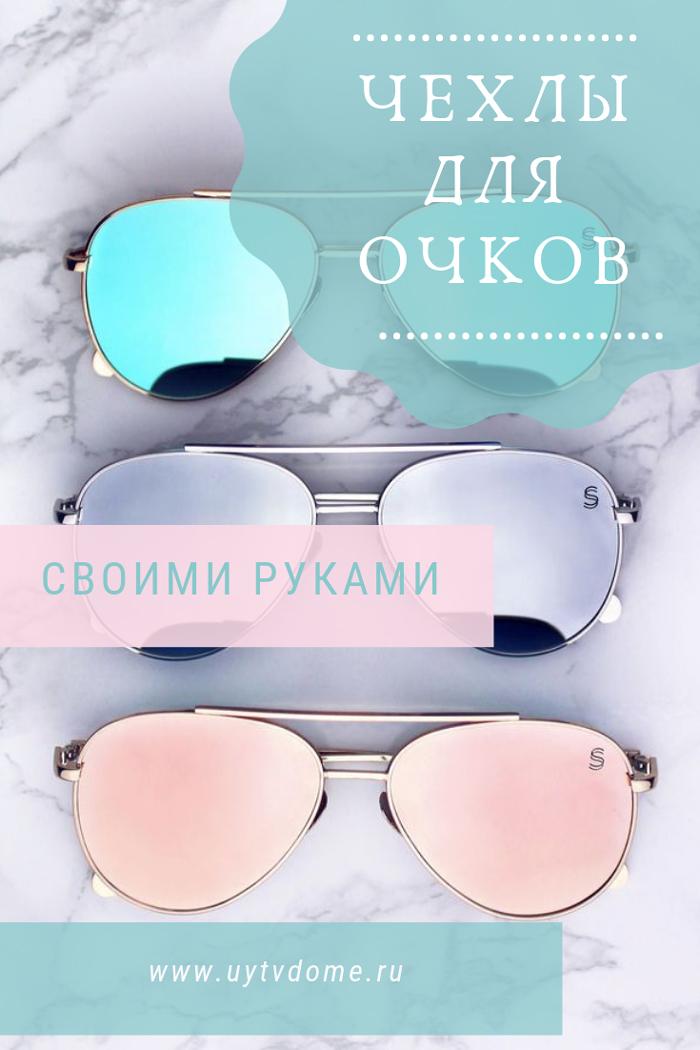 chehol-dly-ochkov-401 Чехол для очков своими руками