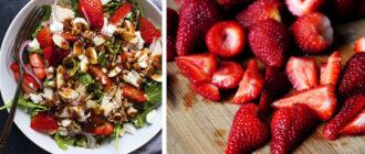 Картинка салат с куриной грудкой и клубникой, рецепт.